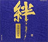 美空ひばりCD-BOX~絆