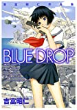 BLUE DROP�����پ��κ��ʽ� (�ŷ⥳�ߥå���)