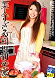 美人すぎる料理研究家 [DVD]