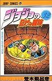 ジョジョの奇妙な冒険 32 (ジャンプ・コミックス)