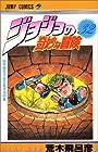 ジョジョの奇妙な冒険 第32巻 1993-05発売