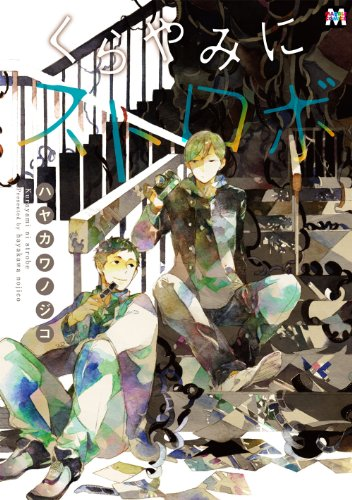 くらやみにストロボ (マーブルコミックス) (MARBLE COMICS)