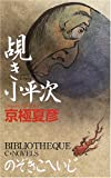 覘き小平次 (C・NOVELS BIBLIOTHEQUE)