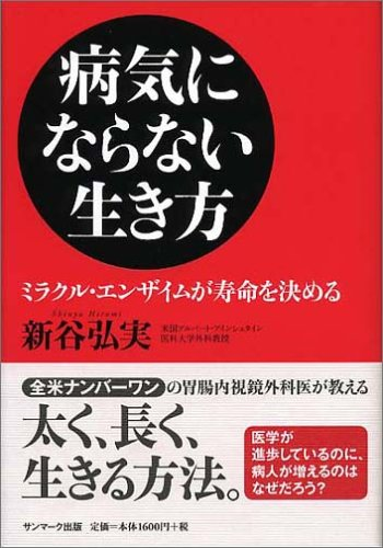 The Enzyme Factor (Japanese Version) PDF