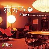 夜カフェ?ピアノ