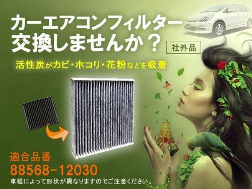 88568-12030 イスト ウィッシュ カローラ bB 活性炭エアコンフィルター消臭 空気清浄 燃費向上