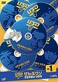ぜんぶウソ VOL.1 [DVD]