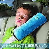 AutoLover® 子供用車用枕 ソフトヘッドレスト 軽量 収納 車中泊 安眠 洗えるカバー カークッション ネックピロー ショルダーパッド 車用シートベルト (ブルー)