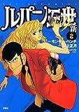 ルパン三世Y 新(2) (アクションコミックス)