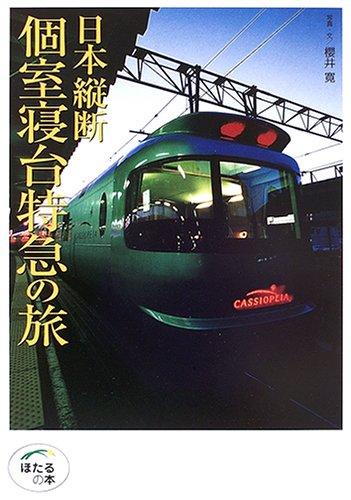 日本縦断個室寝台特急の旅 (ほたるの本)