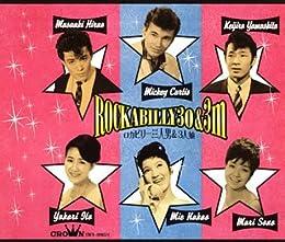 今、甦るウエスタン・カーニバル ロカビリー三人男&3人娘 スペシャル・コンサート2005(DVD付)