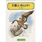 大造じいさんとガン (偕成社文庫3062)