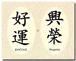 8x10 Good Luck & Prosperity Calligraphy Print - Oval Antique Ivory