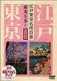 江戸東京名所百景廣重を歩く 春篇[DVD] (1)