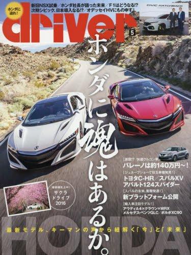 ドライバー 2016年 05 月号 [雑誌]