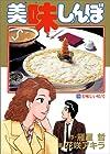 美味しんぼ 第29巻 1991-03発売