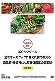 Amazon.co.jp有機農業講座 300ヘクタール全てオーガニックに変えた男の教える高品質・多収穫になる有機農業の実現法 [DVD]