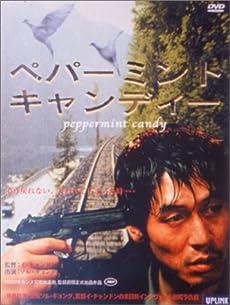 ペパーミント・キャンディー [DVD]