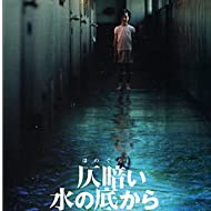 仄暗い水の底から (角川ホラー文庫)