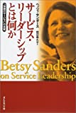 サービス・リーダーシップとは何か―「伝説のサービス」の本質