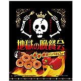 地獄の晩餐会60g6袋セット