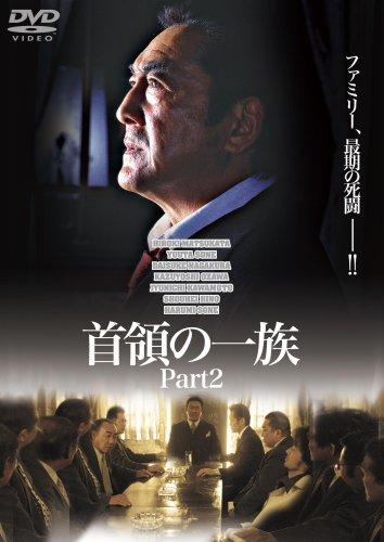 首領の一族 〔Part2〕 [DVD]