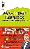 (065)あなたの不動産が「負動産」になる: 相続・購入する前に今すぐやるべきこと (ポプラ新書)