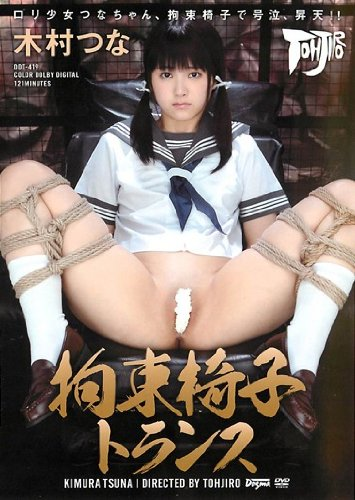 拘束椅子トランス 木村つな ドグマ [DVD]