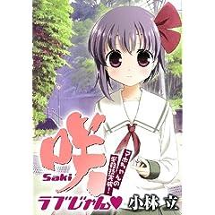 �� Saki ���u����� �}�z�����̕K�E�Z����! (Guide Book)