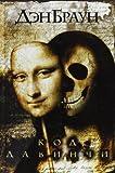 Kod da Vinci. Der Da Vinci Code