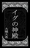 イグの神殿 (ハイパーボリア・シリーズ 6)
