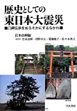 歴史としての東日本大震災: 口碑伝承をおろそかにするなかれ
