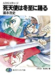 ルスキエ・ビチャージ / 富永 浩史 のシリーズ情報を見る