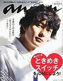 an・an (アン・アン) 2012年 2/22号 [雑誌]の画像