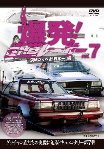 爆発!街道レーサーvol.7 [DVD]