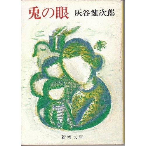 兎の眼 (新潮文庫)