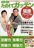 NHKためしてガッテン健康プレミアム2 2010年 06月号 [雑誌]