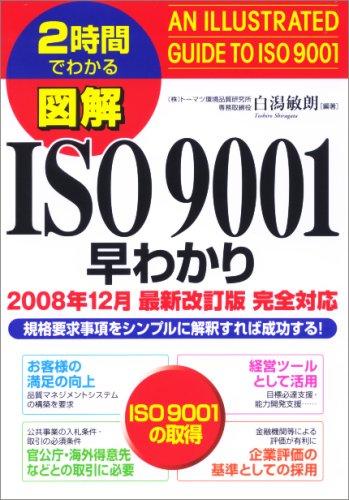図解ISO9001早わかり2008年12月最新改訂版完全対応