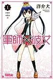 軍師×彼女(1) (ライバルKC) -