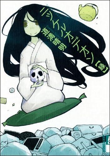 ニッケルオデオン 緑 (IKKI COMIX)