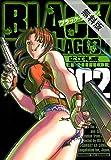 ブラック・ラグーン(2)【期間限定 無料お試し版】 (サンデーGXコミックス)