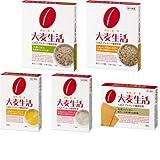 大塚製薬 健康に朝一番 大麦生活 お試し5種各2個セット