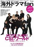 海外ドラマfan (TVfan増刊)