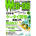 WEB+DB PRESS Vol.45