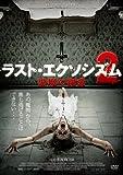 ラスト・エクソシズム2 悪魔の寵愛[DVD]