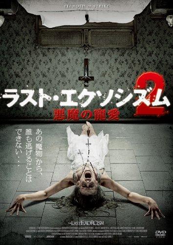 ラスト・エクソシズム2 悪魔の寵愛 [DVD]