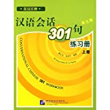 Yuhua Kang Conversational Chinese 301: Workbook Pt. A