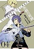 FINAL FANTASY零式外伝 氷剣の死神4巻 (デジタル版ガンガンコミックス)