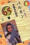 バルカンを知るための65章 (エリア・スタディーズ)(柴 宜弘)