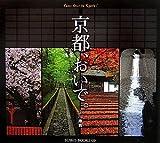 京都、おいで。